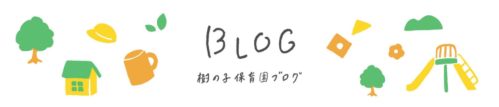 樹の子保育園ブログ